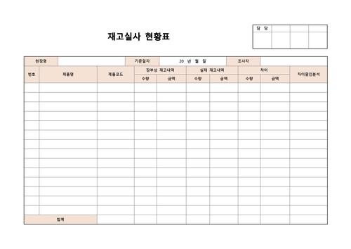 현황표 베스트 서식 - 섬네일 8page