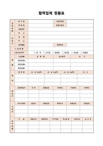 현황표 베스트 서식 - 섬네일 12page