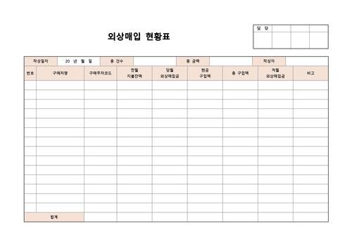 현황표 베스트 서식 - 섬네일 13page