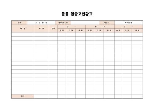 현황표 베스트 서식 - 섬네일 15page