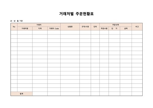 현황표 베스트 서식 - 섬네일 17page