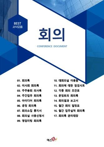 회의 베스트 서식 - 섬네일 1page