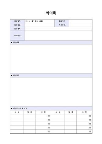 회의 베스트 서식 - 섬네일 2page