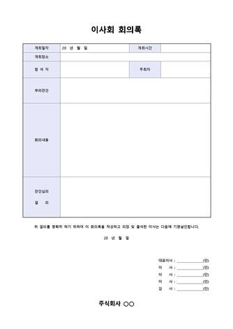 회의 베스트 서식 - 섬네일 3page