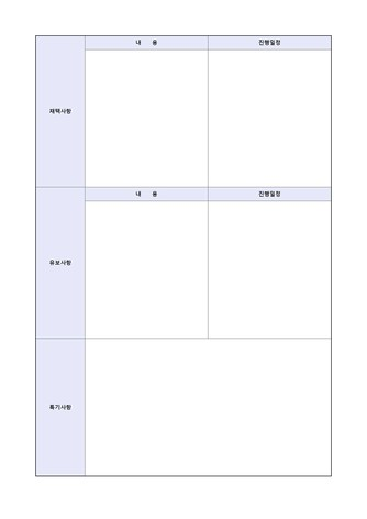 회의 베스트 서식 - 섬네일 7page