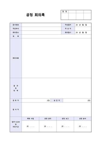 회의 베스트 서식 - 섬네일 8page