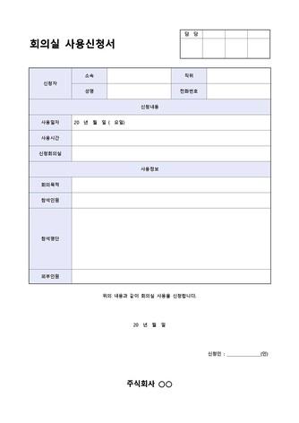 회의 베스트 서식 - 섬네일 10page