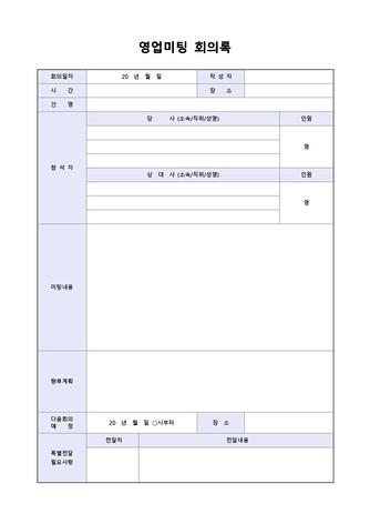회의 베스트 서식 - 섬네일 11page