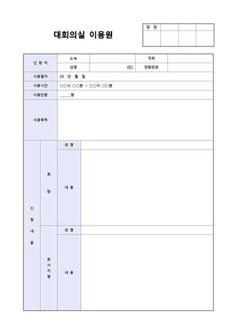 회의 베스트 서식 - 섬네일 12page