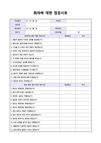 회의 베스트 서식 - 섬네일 13page