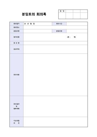 회의 베스트 서식 - 섬네일 15page