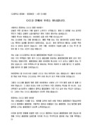 취임사_회장_동창회_(취임사) 고등학교 동문회장 취임인사말