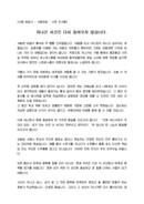 격려사_사원대표_퇴임식_(격려사) 사원대표 퇴임식 격려인사말