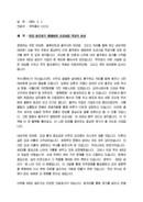축사_총리_착공식_(축사) 한강 충지지구 생태하천 조성사업 착공식 축하 인사말