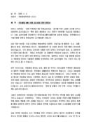 환영사_기관장_행사대회_(환영사) 국토해양 R&D 국제 심포지엄 만찬 환영 인사말