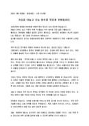 연설문_회장_행사대회_(연설문) 동문회장 가을운동회 회원안부인