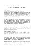 취임사_선생님_취임식_(취임사) 교장선생님 취임인사말(1)