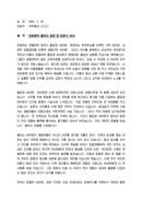 축사_총리_졸업식_(축사) 경찰대학 졸업 및 임용식 축하 인사말