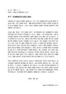개회사_기관장_기타_(개회사) 한식세계화추진단 출범식 개회 인사말