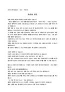격려사_발표자_졸업식_(격려사) 여자대학 졸업식 강사 격려 인사말(커리어우먼)