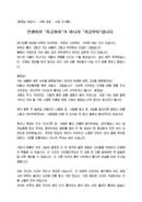 감사인사_사원대표_퇴임식_(감사인사) 회장퇴임식 사원의 감사인사말