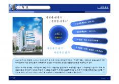 사우나 찜질방 건축사업계획서 page 4