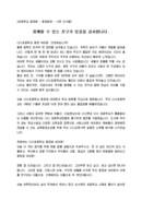 격려사_회장_동창회_(격려사) 초교동문회장 총동창회 안부인사말
