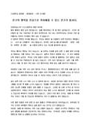 연설문_회장_동창회_(연설문) 고교동문회장 동창회원 가을인사말