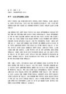 개회사_기관장_행사대회_(개회사) 수도권 광역급행철도 토론회 개회 인사말