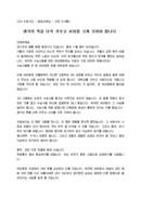 격려사_선생님_수업시간_(격려사) 고3담임선생님 수능 후 안부인사말