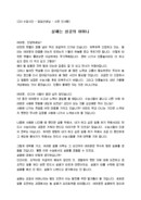 격려사_선생님_수업시간_(격려사) 담임선생님 수능 전 격려인사말(1)
