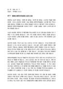 축사_총리_시상식_(축사) 대한민국학술원상 시상식 축하 인사말