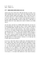 축사_총리_착공식_(축사) 차세대 자동차용 2차전지 생산공장 기공식 축하 인사말