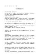송년사_사장_회의시간_(송년사) 대표이사 회의시간 연말인사말