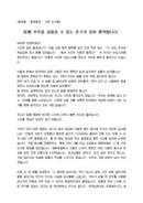 송년사_회장_동창회_(송년사) 동문회장 연말동창회 송년인사말