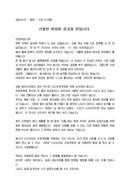 격려사_사원대표_회의시간_(격려사) 팀장 업무회의시간 격려인사말