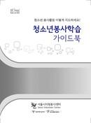 청소년 봉사활동(학습) 가이드북