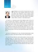 공정거래백서(공정거래위원회)