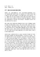 환영사_총리_행사대회_(환영사) 한국 아프리카 포럼 개회식 환영 인사말