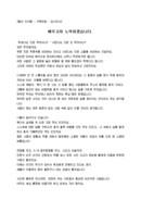 감사인사_가족대표_행사대회_(감사인사) 팔순 인사말(배우고자 노력하겠습니다)