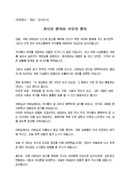 감사인사_가족대표_회갑(수)연_(감사인사) 모친생신 장남 감사 인사말(효도, 우애)