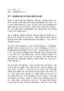 기념사_기관장_발표회_(기념사) 식품산업진흥 선포식 및 투자유치 설명회 기념 인사말