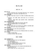 자산관리규정(기본서식)