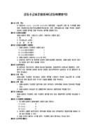 공동수급표준 협정서(공동이행방식)(1)