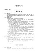 내규관리 규칙(1)
