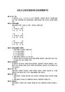 공동수급표준 협정서(공동이행방식)(3)