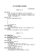 (정관) 코스닥등록법인 표준