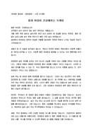 신년사_회장_동호회_(신년사) 트래킹동호회장 친목회 신년인사말