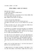 격려사_회장_동호회_(격려사) 수영동호회장 신년회 안부인사말