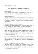 취임사_회장_동창회_(취임사) 동문회장 취임식 취임인사말(1)